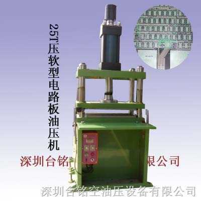 性电路板压合机