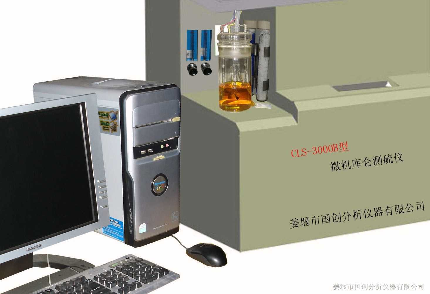 b型微机库仑测硫仪