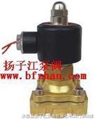 电磁阀:2W铜系列<大口径><常开型>两口两位直动式电磁阀