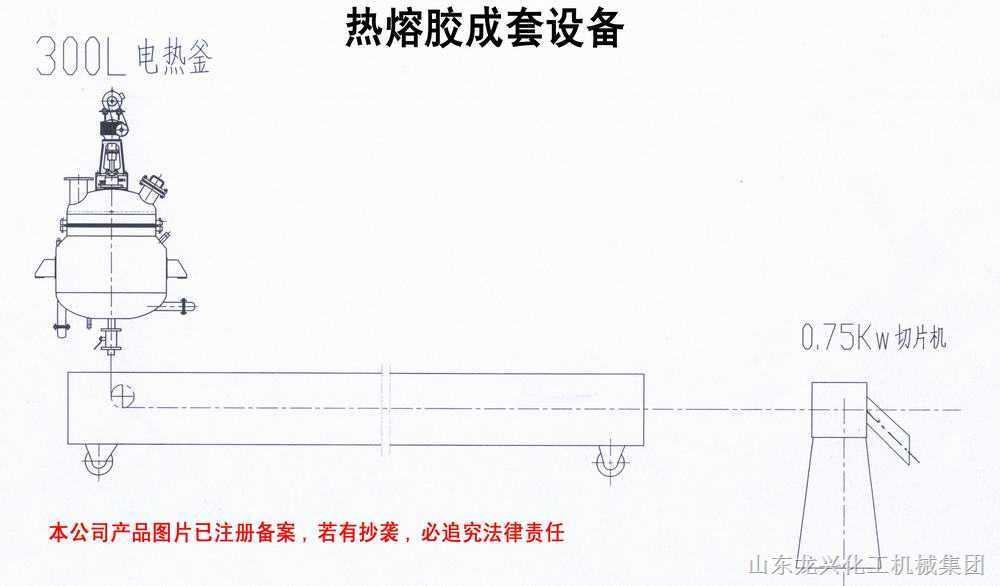 化工机械——热熔胶成套设备
