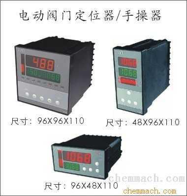 电动阀门操作器/智能数显手操器/定位器