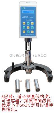 DV-79+Pro数字式粘度计