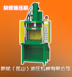 鼎铭(昆山)油压机械有限公司
