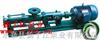 G型不锈钢单螺杆泵厂家