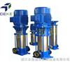 GDLW不锈钢多级离心泵