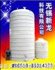 1-50m3塑料储罐 酸碱贮罐  塑料储槽 盐酸贮存罐