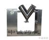 湖南VH小型V型干粉混合机