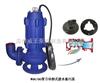 WQK/QGWQK/QG带切割装置潜水排污泵