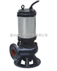 JYWQ型JYWQ型自动搅匀潜水排污泵