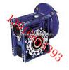 涡轮NMRW063减速机